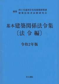 基本建築関係法令集 法令編 令和2年版