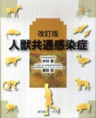 人獣共通感染症  改訂版