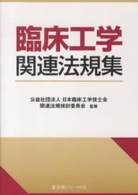 臨床工学関連法規集