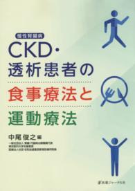 CKD・透析患者の食事療法と運動療法