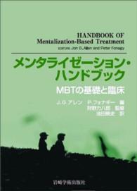 メンタライゼーション・ハンドブック MBTの基礎と臨床