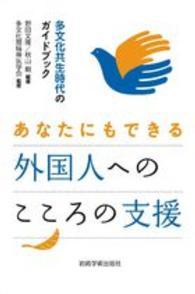 あなたにもできる外国人へのこころの支援 多文化共生時代のガイドブック