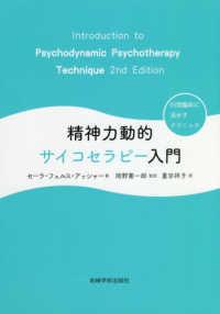 精神力動的サイコセラピー入門 日常臨床に活かすテクニック