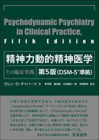 精神力動的精神医学 その臨床実践