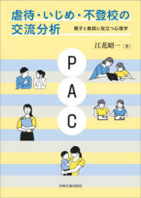 虐待・いじめ・不登校の交流分析 親子と教師に役立つ心理学