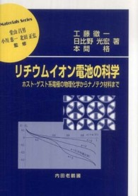 リチウムイオン電池の科学 ホスト・ゲスト系電極の物理化学からナノテク材料まで 材料学シリーズ