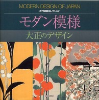 モダン模様 大正のデザイン 近代図案コレクション
