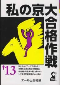 私の京大合格作戦 '13 YELL books