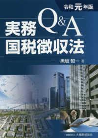 Q&A実務国税徴収法 令和元年版