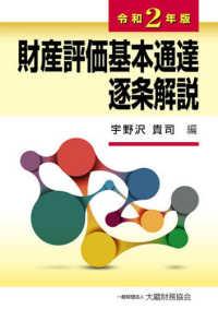 財産評価基本通達逐条解説 令和2年版