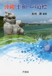 沖縄平和への道標