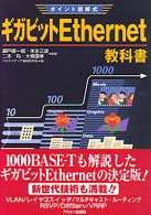 ギガビットEthernet教科書 ポイント図解式