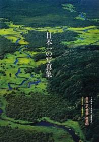 日本一の写真集 日本名景紀行 : 完全保存版