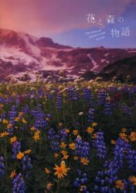 花と森の物語