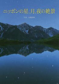 ニッポンの星、月、夜の絶景