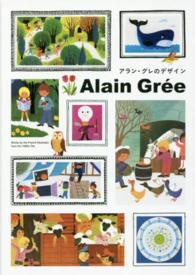 Alain Grée アラン・グレのデザイン
