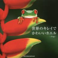 世界のキレイでかわいいカエル Frogs