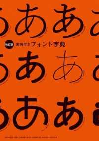 実例付きフォント字典 Japanese font library with examples