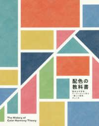 配色の教科書 歴史上の学者・アーティストに学ぶ「美しい配色」のしくみ