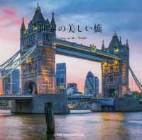 世界の美しい橋 bridges in the world