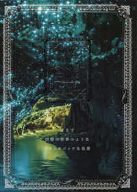 世界幻想とファンタジーの情景 まるで空想の世界のようなファンタジックな名景