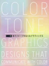 トーン別色でイメージを伝えるグラフィックス Color tone graphics:designs that communicate with color