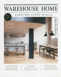 WAREHOUSE HOME インダストリアル インテリア コレクション