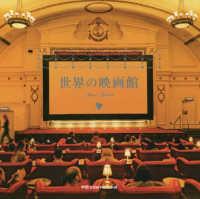 世界の映画館 movie theaters