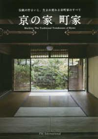 京の家 町家 伝統の佇まいと、生まれ変わる京町家のすべて