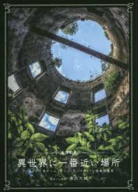 異世界に一番近い場所 = Gateway to Another World ファンタジー系ゲーム・アニメ・ラノベのような現実の景色