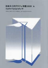 日本タイポグラフィ年鑑 2020