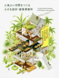 心地よい空間をつくる小さな設計・建築事務所