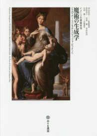 魔術の生成学 ピエロ・ディ・コジモからパラッツォ・ピッティへ イメージの探検学