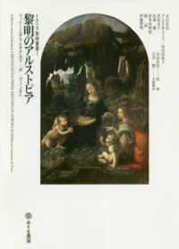 黎明のアルストピア ベッリーニからレオナルド・ダ・ヴィンチへ  Renascentia prima arstopia in aurora : ex Bellini ad Leonardo da Vinci イタリア美術叢書