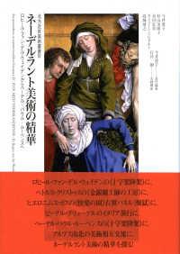 ネーデルラント美術の精華 ロヒール・ファン・デル・ウェイデンからペーテル・パウル・ルーベンスへ 北方近世美術叢書