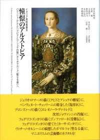 憧憬のアルストピア パラッツォ・デル・テ「クピドとプシュケの間」からボマルツォ「聖なる森」へ イタリア美術叢書