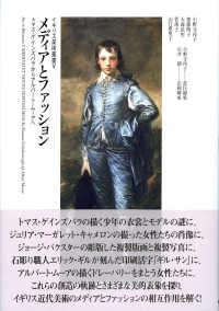 メディアとファッション トマス・ゲインズバラからアルバート・ムーアへ イギリス美術叢書