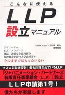 こんなに使えるLLP設立マニュアル