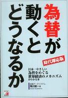 為替が動くとどうなるか Asuka business & language books