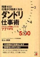 残業ゼロ!仕事が3倍速くなるダンドリ仕事術 デキル人が実践している77tips Asuka business & language books