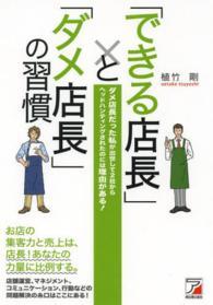 「できる店長」と「ダメ店長」の習慣 ダメ店長だった私が出世して2社からヘッドハンティングされたのには理由がある! Asuka business & language books