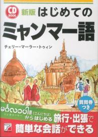 はじめてのミャンマー語