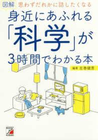 図解身近にあふれる「科学」が3時間でわかる本 思わずだれかに話したくなる Asuka business & language books
