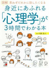 図解身近にあふれる「心理学」が3時間でわかる本 思わずだれかに話したくなる Asuka business & language books