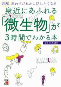 図解身近にあふれる「微生物」が3時間でわかる本 思わずだれかに話したくなる Asuka business & language books