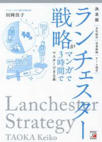 ランチェスター戦略がマンガで3時間でマスターできる本