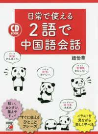 日常で使える2語で中国語会話