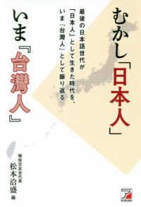 むかし「日本人」いま「台灣人」 Asuka business & language books