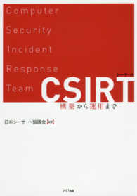 CSIRT 構築から運用まで