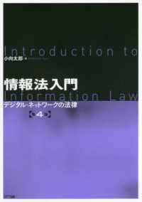 情報法入門 デジタル・ネットワークの法律